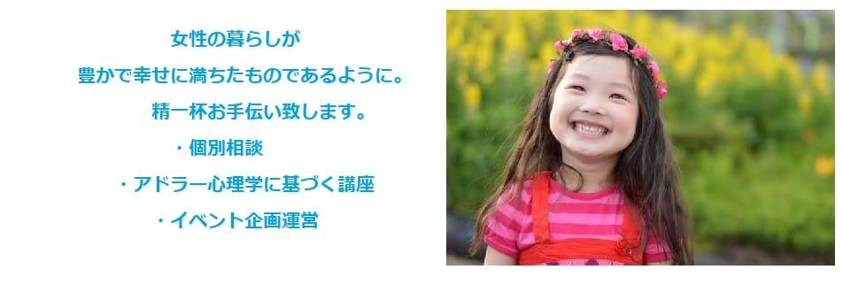 hygge(ヒュッゲ)~女性の豊かで幸せなライフスタイルをサポート~